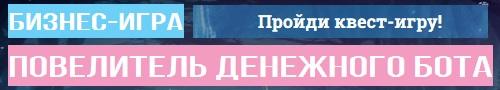 повелитель чат-ботов Вконтакте