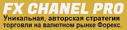 авторская торговая стратегия fx chanel pro