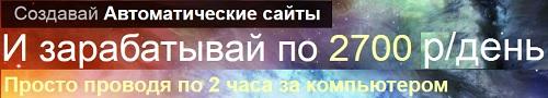 автоматический сайт