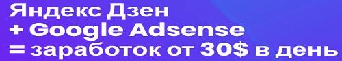 кейс быстрого высокого заработка на Дзен и Adsense