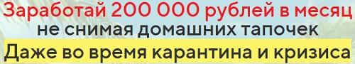 200000 руб в мес не снимая домашних тапочек
