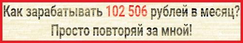 как зарабатывать 102 506 рублей в месяц