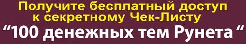 Бесплатный курс. 100 самых денежных тем Рунета.