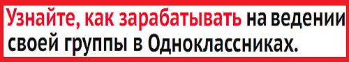 Узнайте, как зарабатывать на ведении своей группы в Одноклассниках