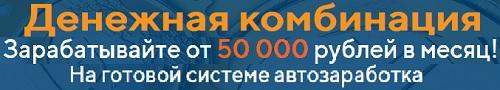 денежная комбинация - Система заработка от 50 000 в месяц