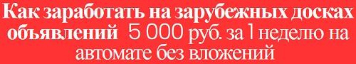 как заработать на зарубежных досках объявлений 5 000 руб за 1 неделю на автомате без вложений