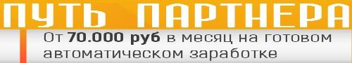 путь партнера от 70000 руб в месяц в кризис на автозаработке