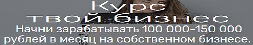 твой бизнес-готовая франшиза бизнеса с доходом 100-150 тысяч рублей в месяц