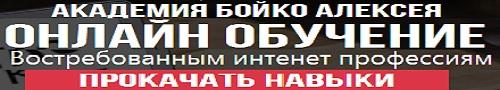 Академия Бойко Алексея