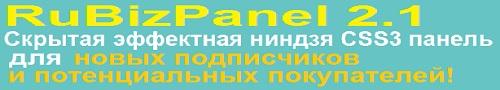RuBizPanel 2.1 - Скрытая эффектная ниндзя CSS3 панель