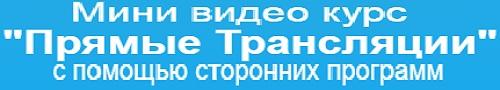 """видео курс """"Прямые Трансляции"""" с помощью сторонних программ"""