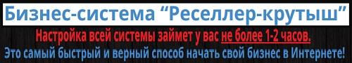 """Комплект """"Реселлер-крутыш"""" с правами перепродажи"""