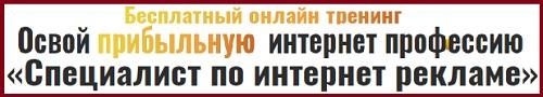 """Бесплатный 4-дневный тренинг """"Специалист по интернет рекламе"""""""