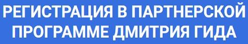 партнерка дмитрия гида