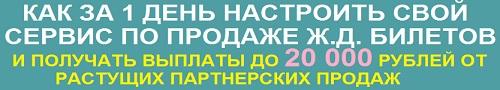 настройка сервиса продаж Ж.Д. билетов + программа в комплекте