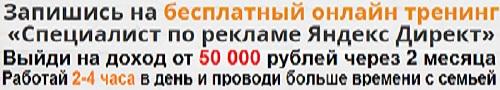 Специалист по рекламе Яндекс Директ