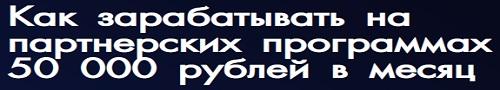 как зарабатывать на партнерских программах 50 000 рублей в месяц