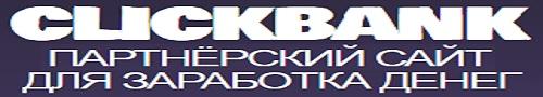 Партнёрский сайт для заработка денег на ClickBank