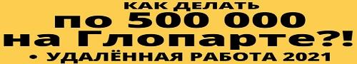 Как делать 500 000 на Глопарте