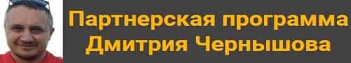 Чернышов Дмитрий Партнёрская программа