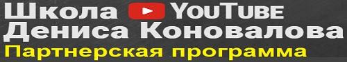 Денис Коновалов партнерская программа