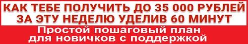 Как получить до 35ООО рублей за неделю, уделив 6О минут