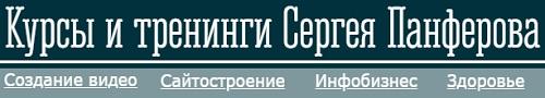 Сайт каталога всех курсов и тренингов Сергея Парфенова