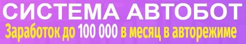 CИСТЕМА АВТОБОТ - Заработок до 100 000 в месяц в авторежиме