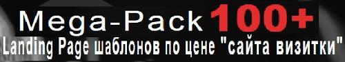 """Mega-Pack 100+ Landing Page шаблонов по цене """"сайта визитки"""""""
