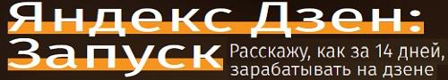 Яндекс Дзен: Запуск
