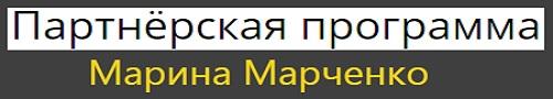 партнерская программа марина марченко