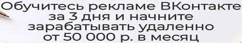 3-Х Дневный Тренинг Специалист По Рекламе ВКонтакте