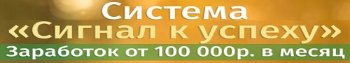 Система «Сигнал к успеху» Зарабатывай от 100 000р в месяц