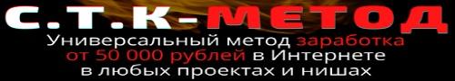 """Мастер-Класс """"С.Т.К-МЕТОД"""""""