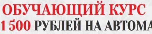Ежедневный доход от 1500 рублей на автомате