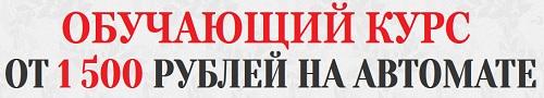 Ежедневный доход 1500 рублей на автомате
