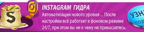 Видеокурс Инстаграм ГИДРА