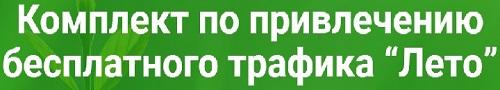 """Комплект """"Бесплатный трафик"""" 3 в 1"""