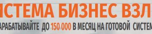 БИЗНЕС ВЗЛЕТ — Зарабатывайте до 150 000 в месяц на готовой системе