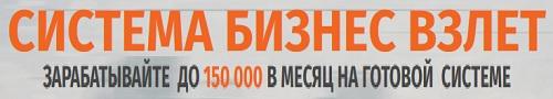 БИЗНЕС ВЗЛЕТ - Зарабатывайте до 150 000 в месяц на готовой системе
