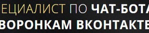 Специалист по Чат-Ботам и Воронкам Вконтакте