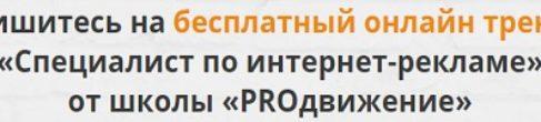 Специалист По Интернет-Рекламе От Школы «PROдвижение»