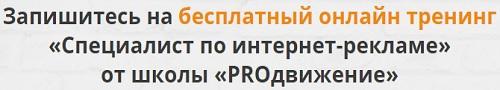 "Специалист По Интернет-Рекламе От Школы ""PROдвижение"""