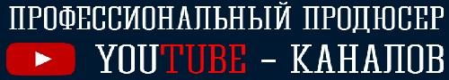 Профессиональный продюсер YouTube-каналов