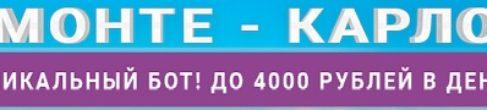 Cистема «МОНТЕ — КАРЛО». Заработок до 4000 рублей в день на боте!