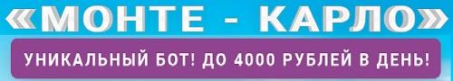Заработок до 4000 рублей в день на боте