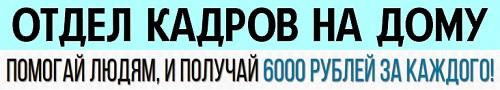 отдел кадров 6000 руб. за каждого