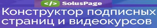 конструктор soluspage
