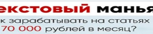 Курс «Текстовый маньяк» от 70 000 рублей в месяц?
