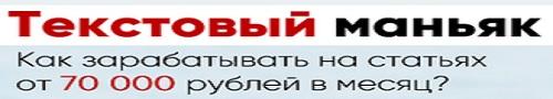 Текстовый маньяк от 70 000 рублей в месяц
